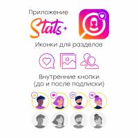Приложение-Stats+