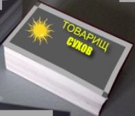 """Разработка логотипа для сухой мойки """"Товарищ Сухов"""" фото f_43653fe374b4a18d.png"""
