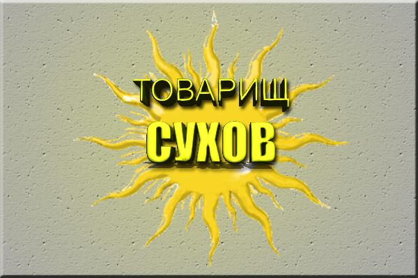 """Разработка логотипа для сухой мойки """"Товарищ Сухов"""" фото f_64153fe37529378a.png"""