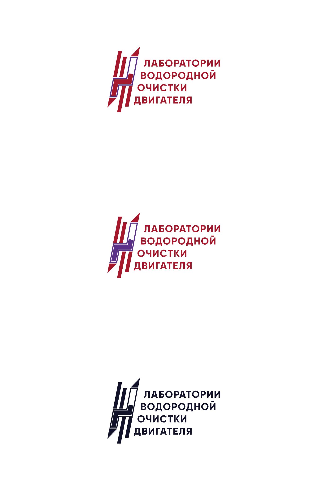 """Разработка фирменного стиля для """"Лаборатории водородной очис фото f_3195dcaae7680c04.jpg"""