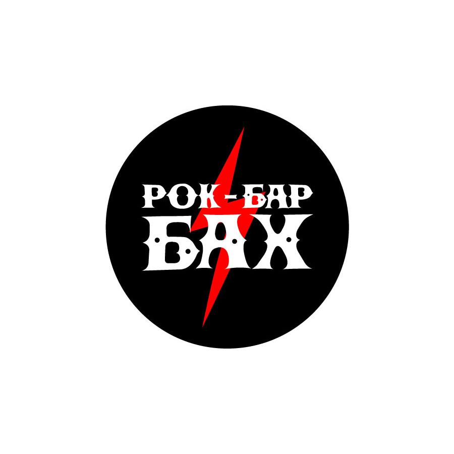 """Разработать логотип и вывеску рок-бару """"Бах"""" фото f_68559b6d864d4d31.jpg"""