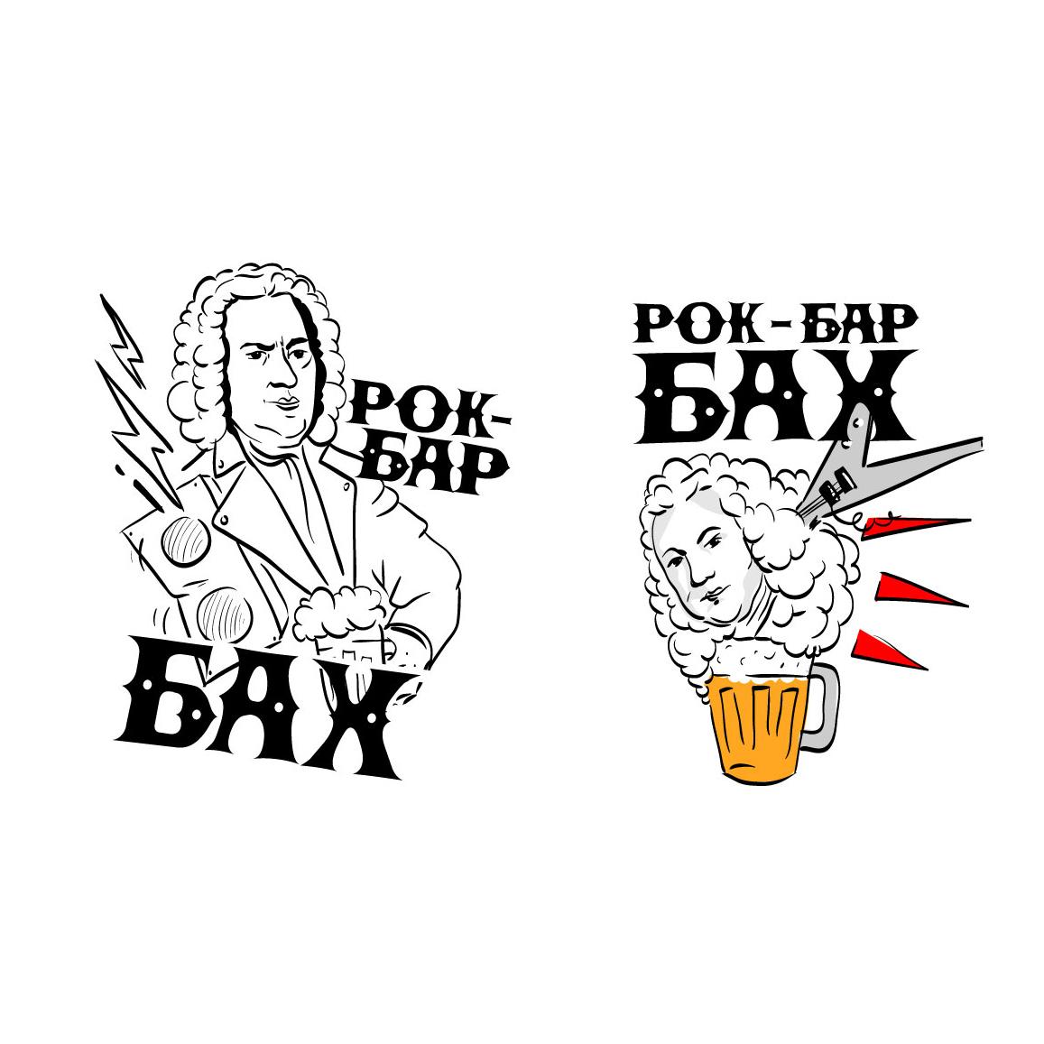 "Разработать логотип и вывеску рок-бару ""Бах"" фото f_70259b6db29a27a7.jpg"
