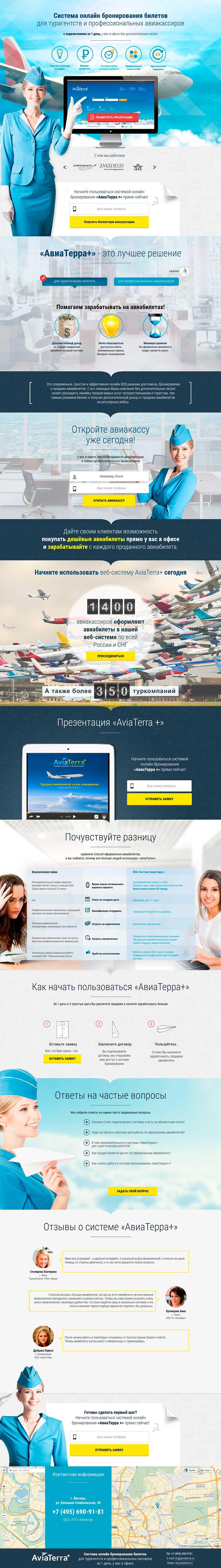 Landing page турагентство