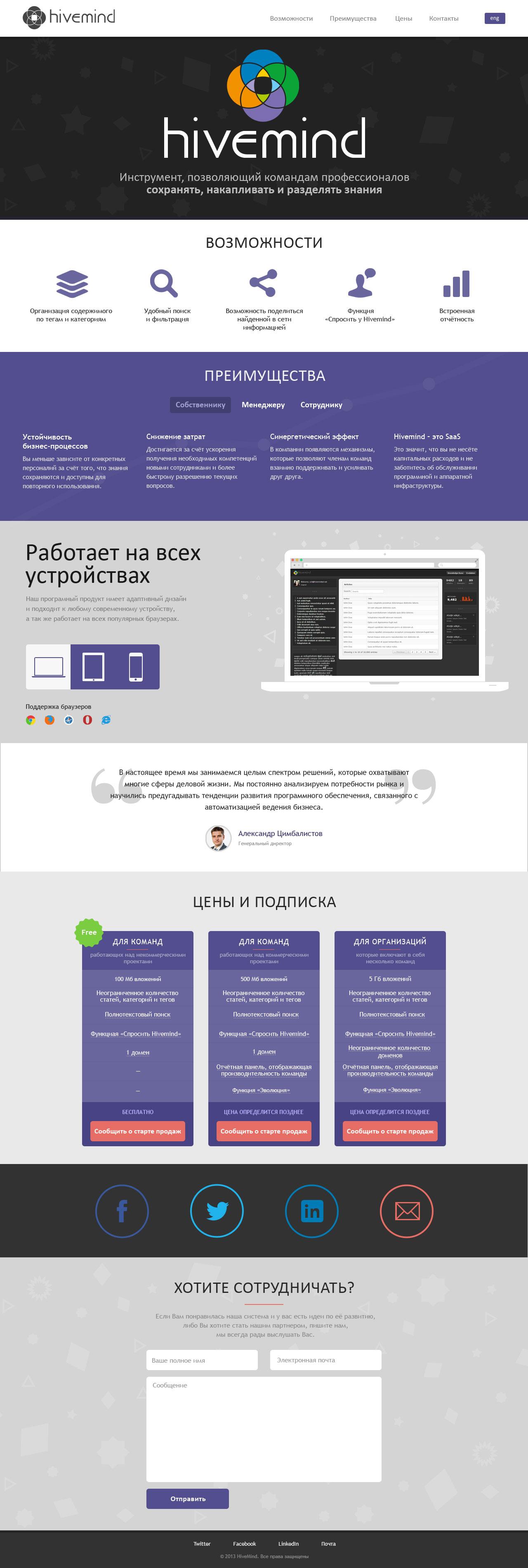 Адаптивная верстка и паралакс Landing page