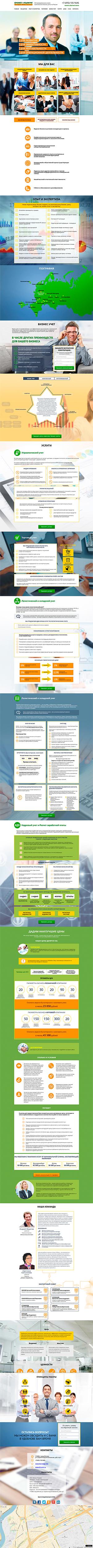 Landing page c анимацией и с видеофонам Бизнес учет