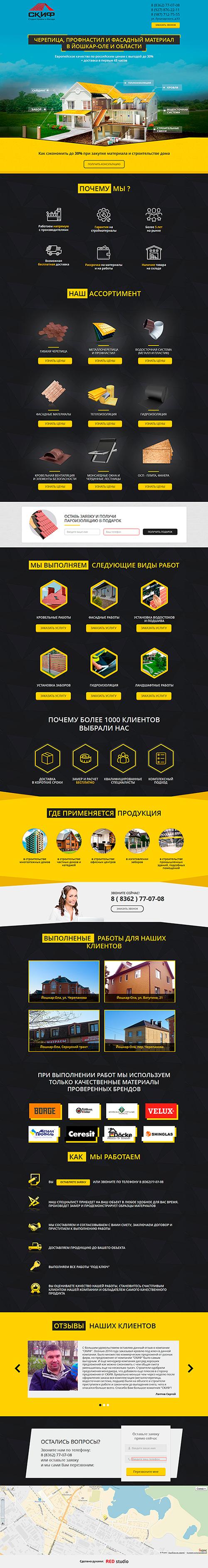 Landing page c анимацией Продажа строительных материалов