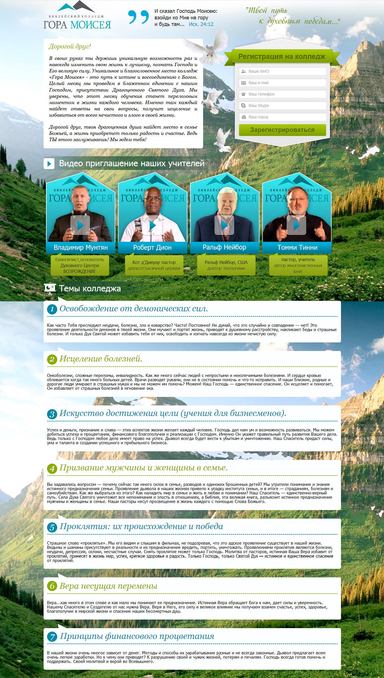 Landing page Колледж гора Моисей