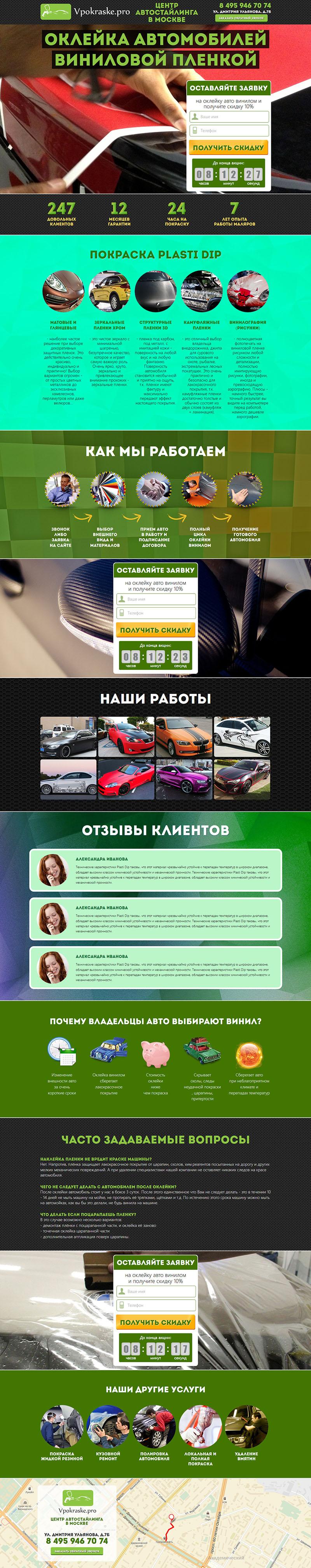 Landing page Центр автостайлинга в Москве