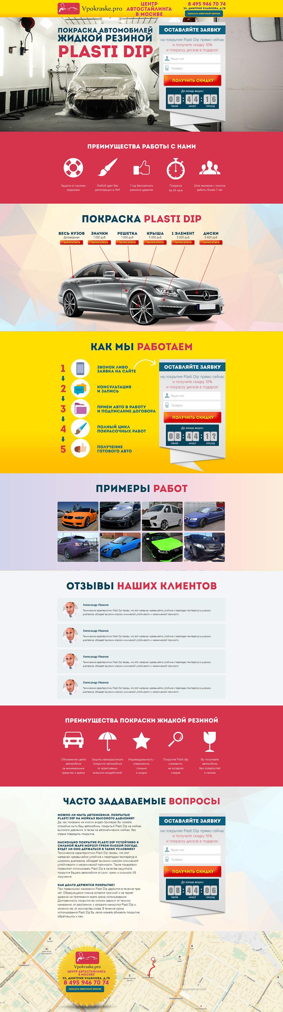 Landing Page Покраска автомобиля