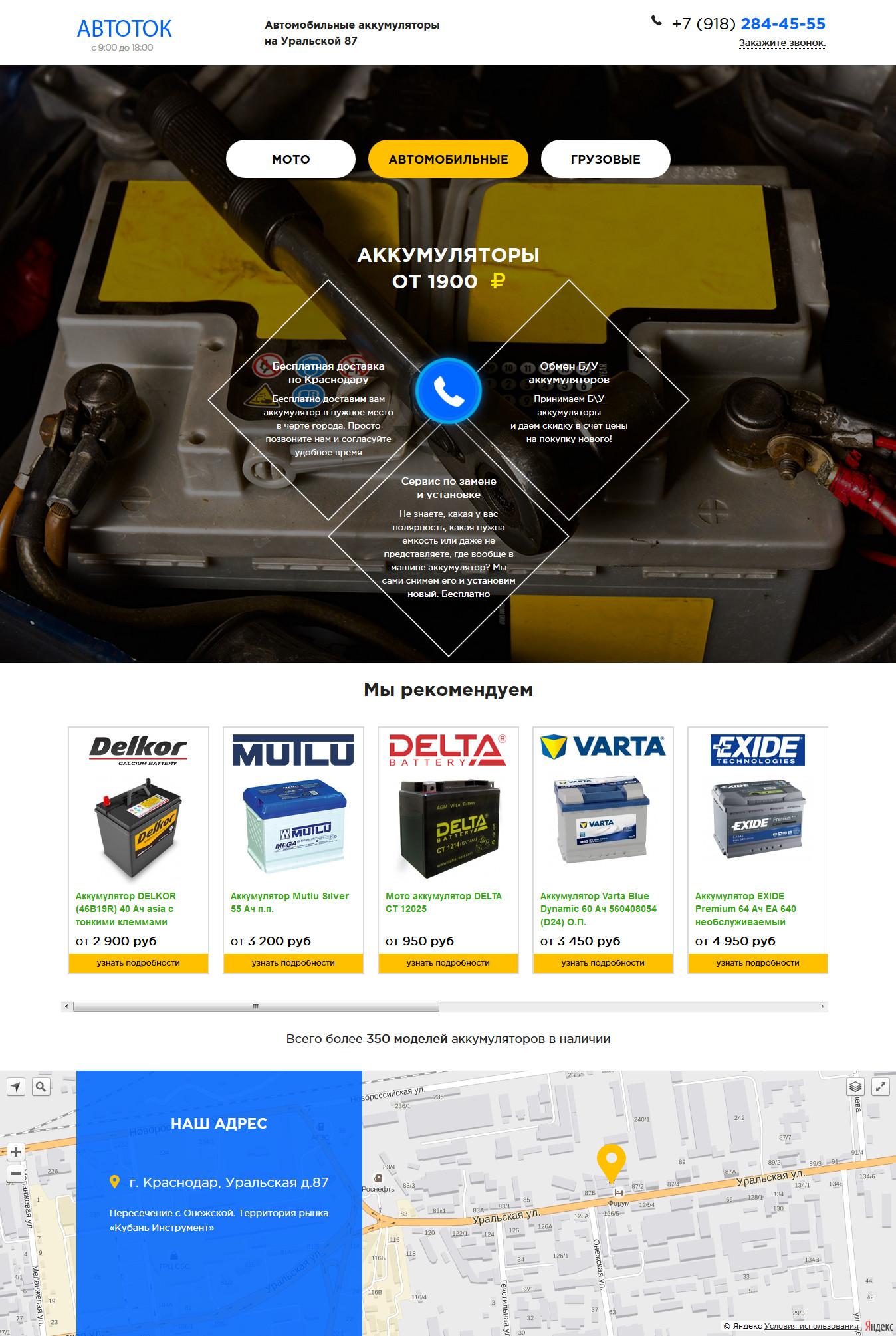 Адаптивная верстка Landing page Автомобильные аккумуляторы