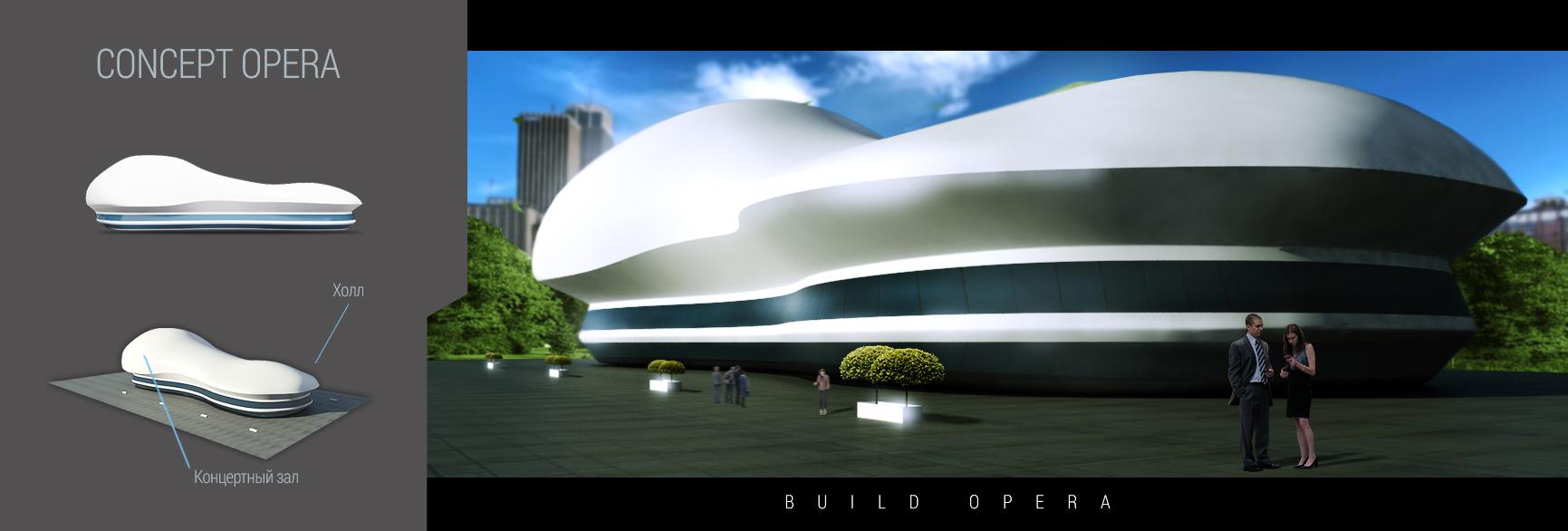 Разработка архитектурной концепции театра оперы и балета фото f_70952ee775018cba.jpg