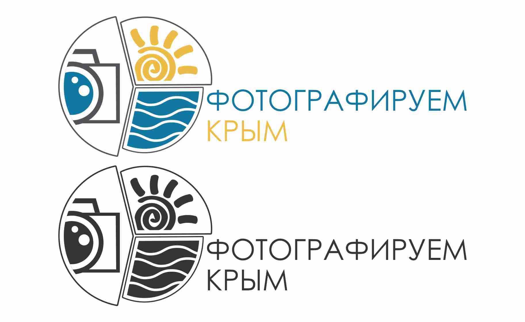 ЛОГОТИП + фирменный стиль фотоконкурса ФОТОГРАФИРУЕМ КРЫМ фото f_2065c02e18539c3f.jpg