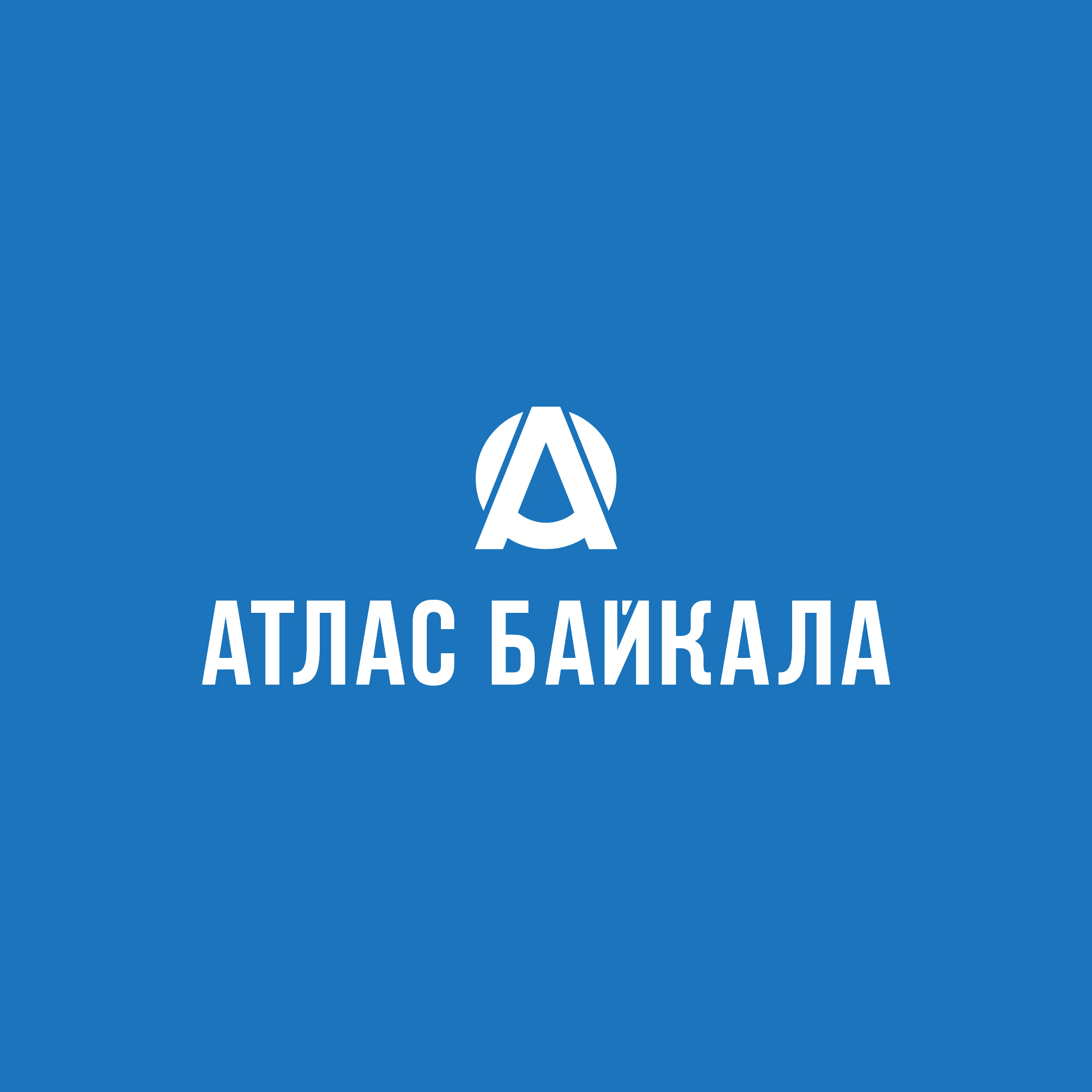 Разработка логотипа Атлас Байкала фото f_0655afc8d8275e46.jpg