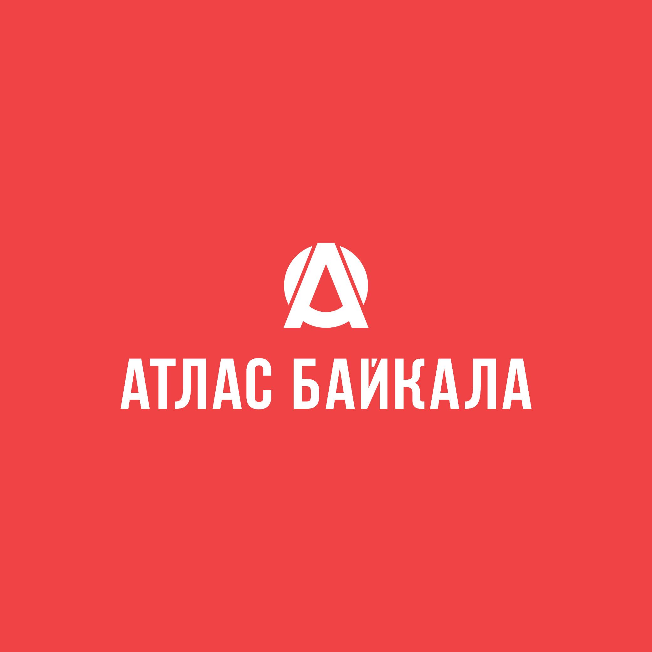 Разработка логотипа Атлас Байкала фото f_3805afc8f3ca1169.jpg