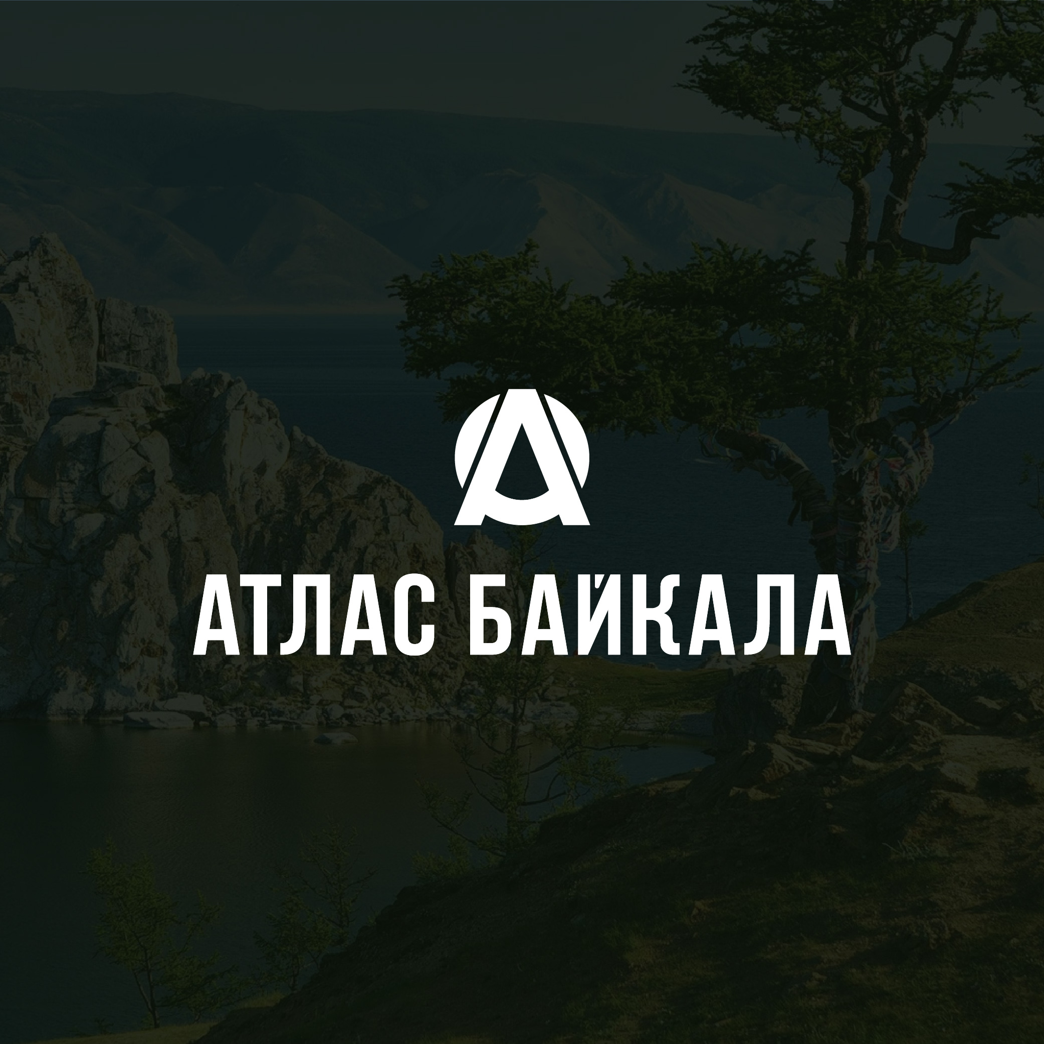 Разработка логотипа Атлас Байкала фото f_5475afc8d4ec1012.jpg