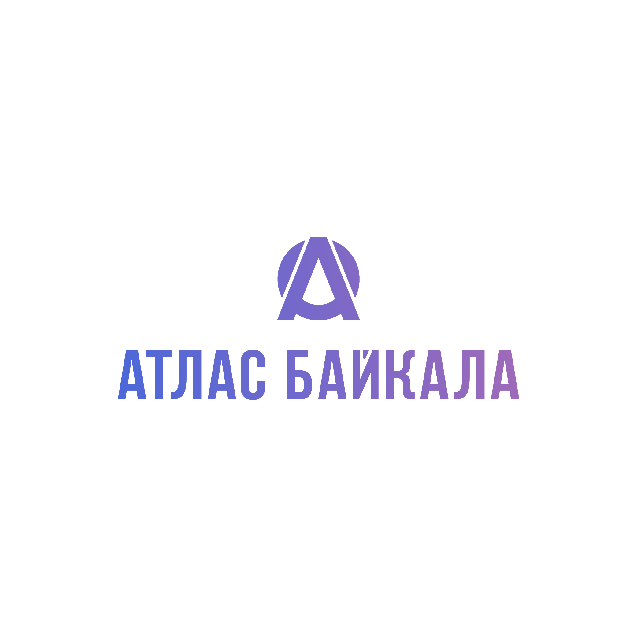 Разработка логотипа Атлас Байкала фото f_9615afc8d5143bd1.jpg