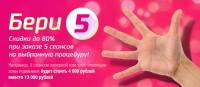 Бери 5 для eelos.ru