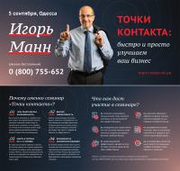 Флайер Игорь Манн - Точки Контакта