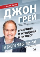 Афиша Джон Грей