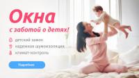 Баннер для babyokna.ru