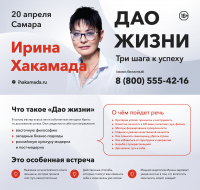 Флайер Ирина Хакамада - Дао Жизни