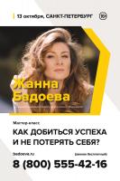 Афиша Жанна Бадоева