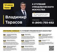 Флайер Владимир Тарасов - 8 ступеней управленческого успеха