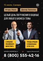 Афиша Манн и Халилов - SMM Маркетинг 2019