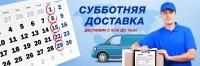 Субботняя доставка для dimex.ws