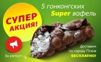SUPER вафли