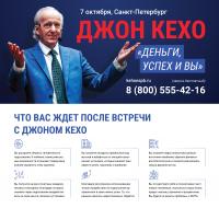 Флайер Джон Кехо - Деньги, успех и Вы