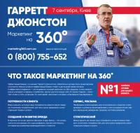 Флайер Гарретт Джонстон - Маркетинг
