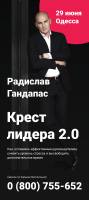 Афиша Крест лидера 2.0