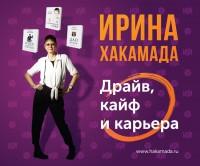Пресс-вол Хакамада