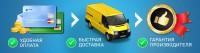 Доставка для iskramotor.ru