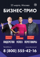 Афиша Бизнес трио Канделаки, Соловьёв, Голдсмит