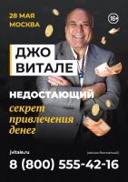 Афиша Джо Витале - Недостающий секрет привлечения денег