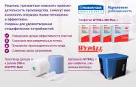 Баннер в слайдер cleanroomshop.ru