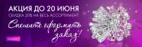 Баннер для rada54.ru