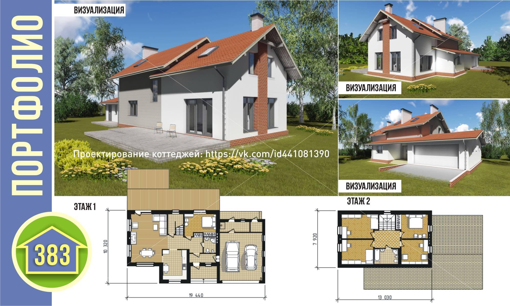 Небольшой одноэтажный с мансардой коттедж в современном стиле. Выполнен проект АР