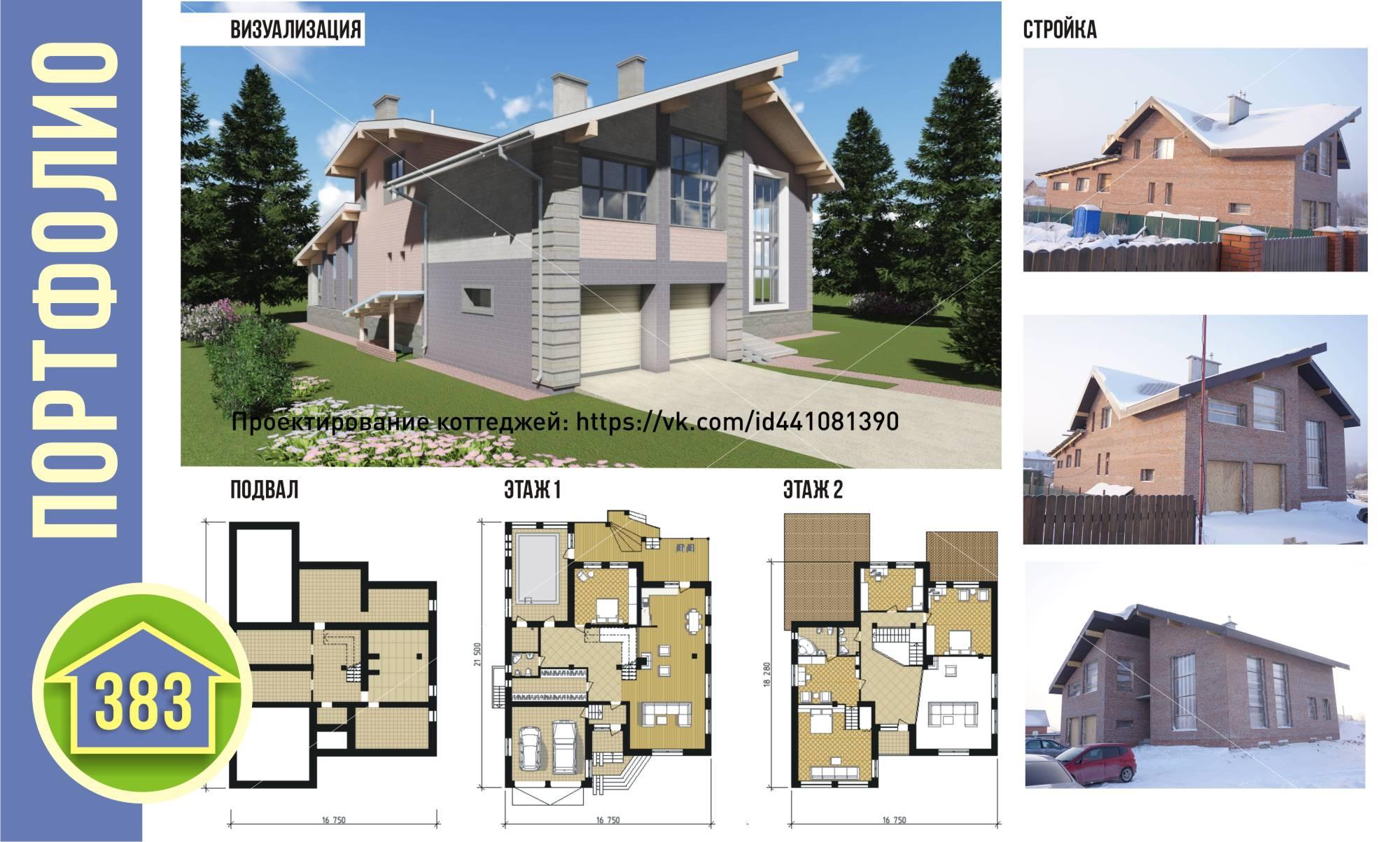 Большой кирпичный дом с двускатной кровлей + Стройка