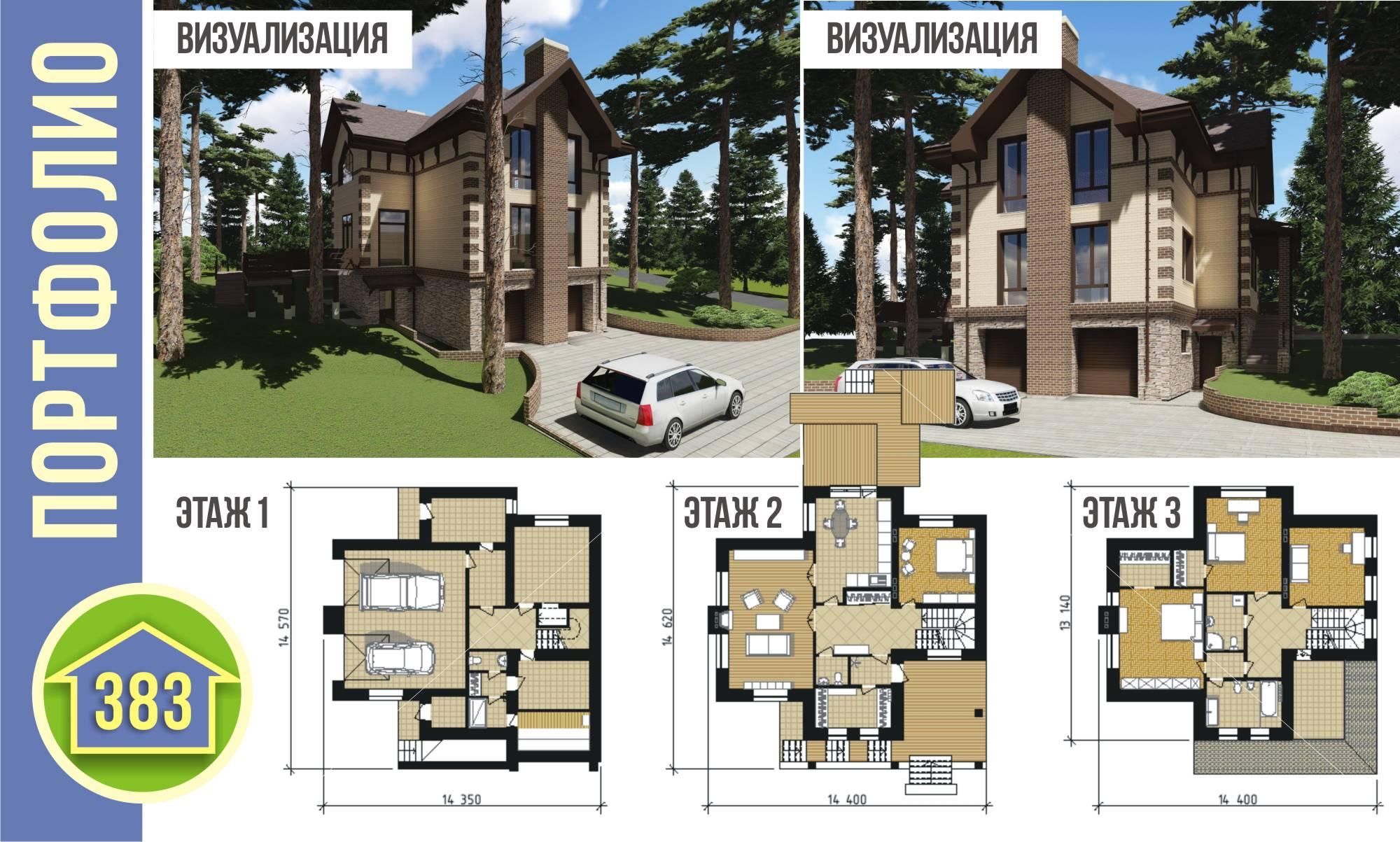 Проект двухэтажного кирпичного дома на рельефе