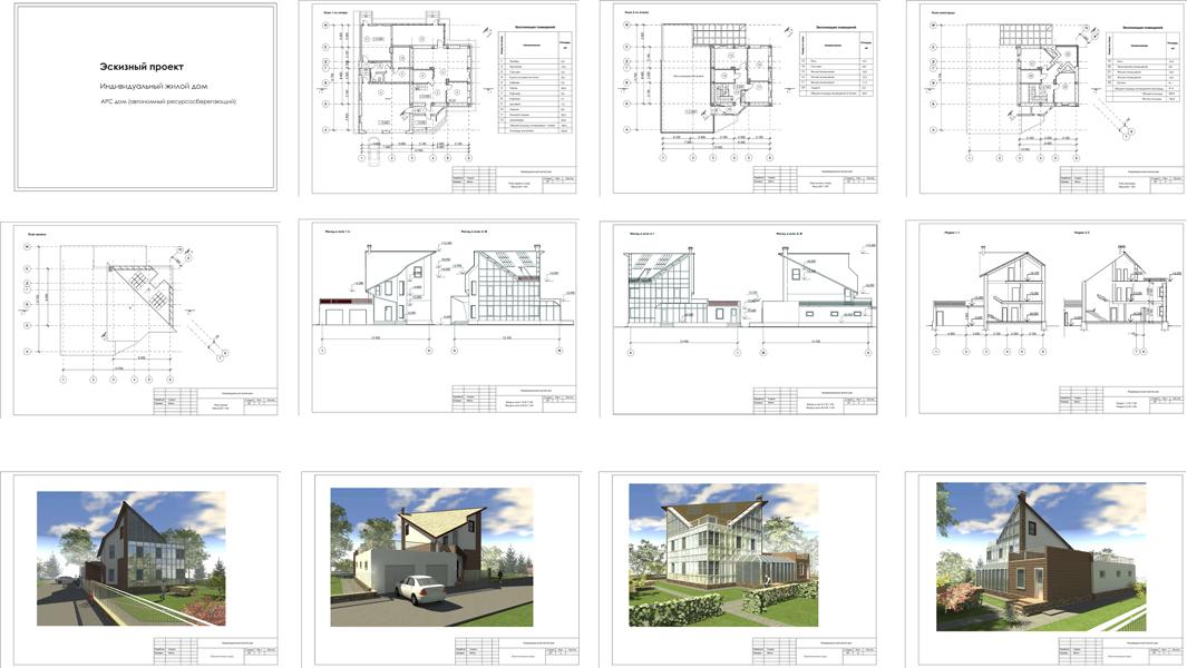 Проект АРС-дом (Автономный Ресурсосберегающий)