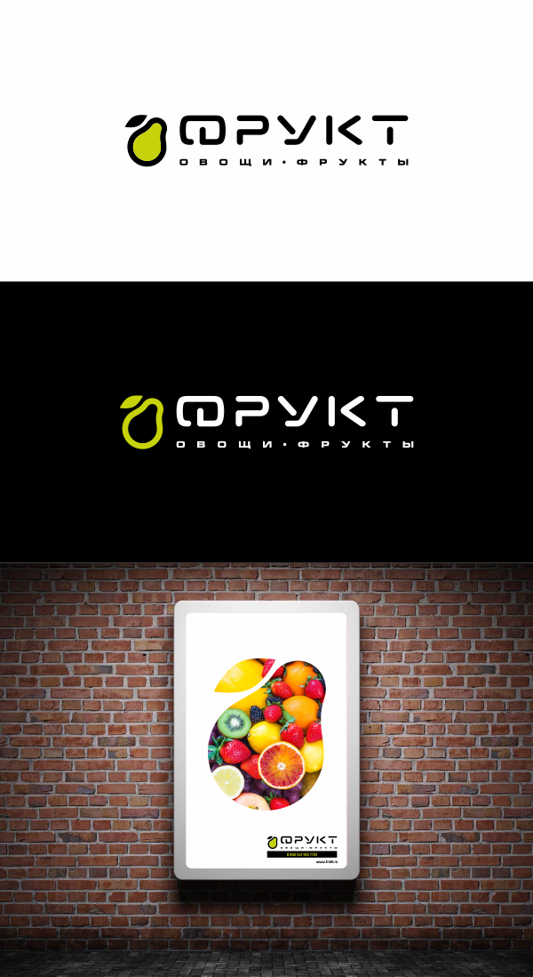 """Магазин """"Фрукт"""". 1 место в конкурсе."""