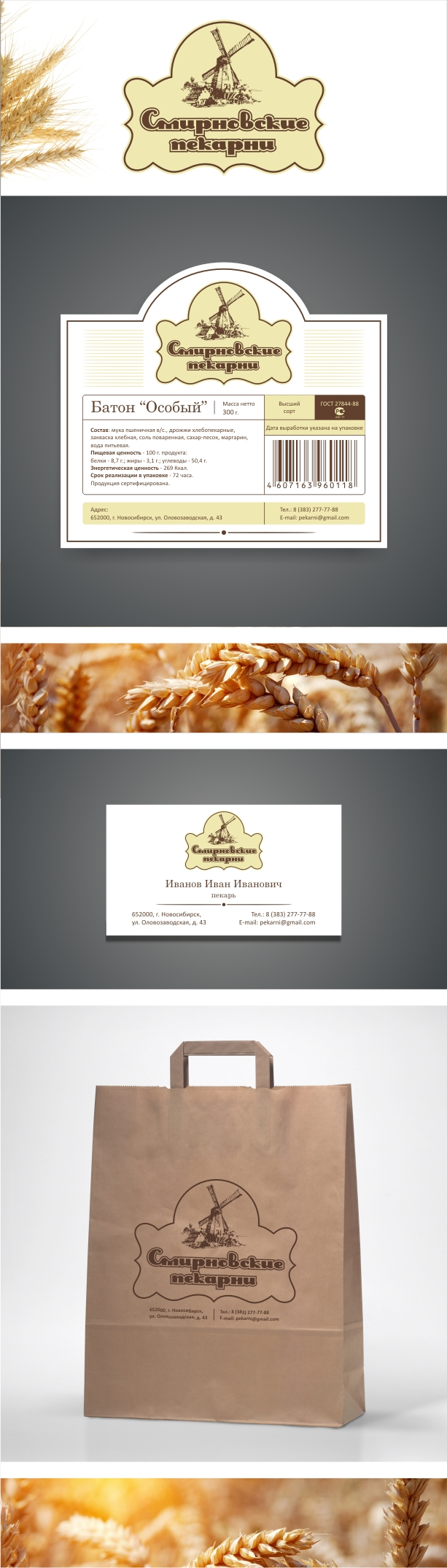 Смирновские пекарни (элементы фирстиля)