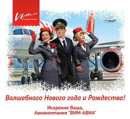 Шапка календаря для авиакомпании