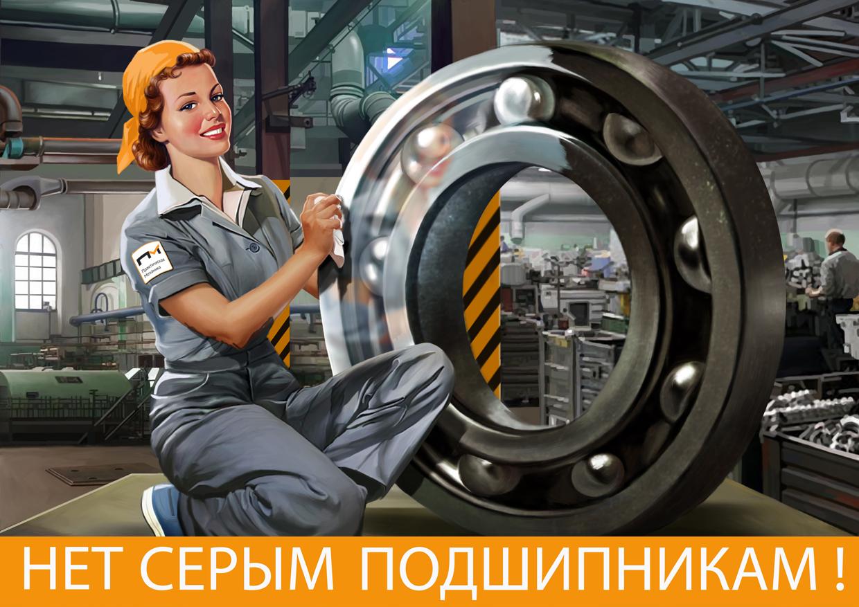 Плакат в советском стиле