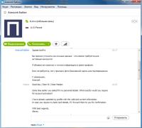 Оперативный перевод делового письма по Skype