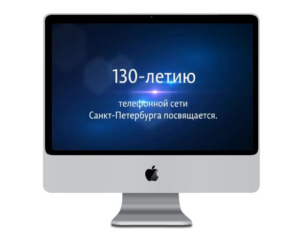 130 лет СБПГТС
