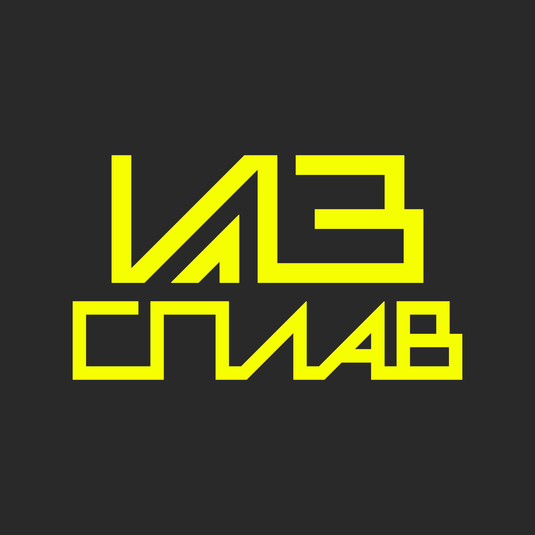 Разработать логотип для литейного завода фото f_0935af954f92ce4b.png